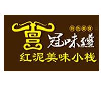冠味至尊主题火锅店