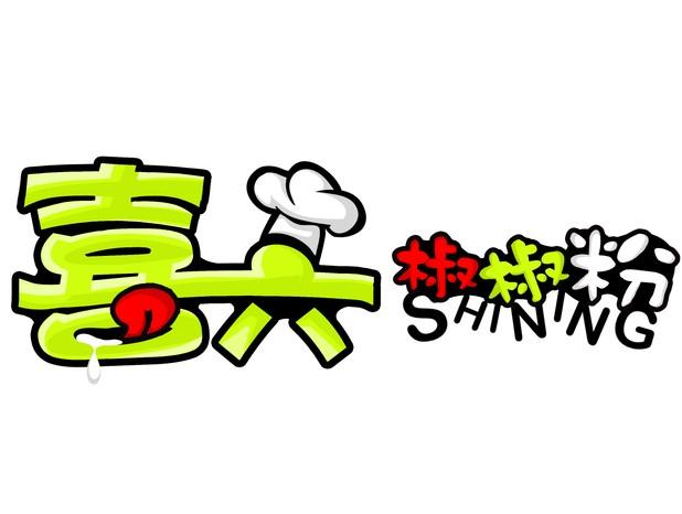 重庆喜六椒椒粉