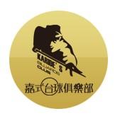 嘉式台球俱乐部