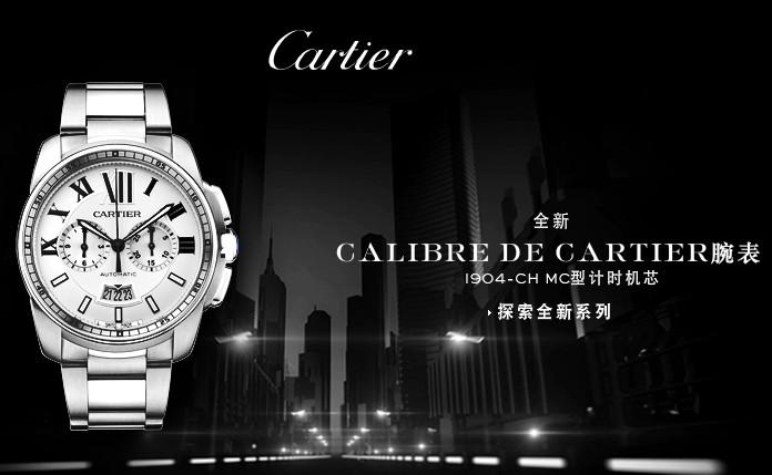 Cartier卡地亚加盟