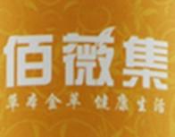 佰薇集保健茶