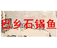 巴乡石锅鱼中餐