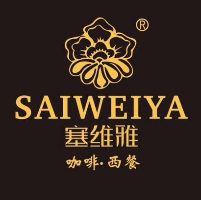 塞维雅咖啡