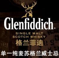 格兰菲迪威士忌