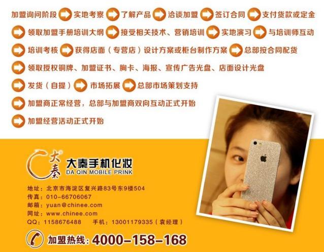 大秦手机美容加盟流程
