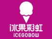 冰果彩虹低脂冰淇淋加盟