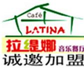 拉缇娜咖啡