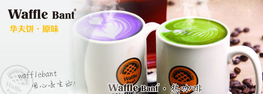 Waffle Bant咖啡连锁