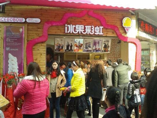 冰果彩虹冰淇淋加盟店