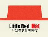 小红帽女仆咖啡