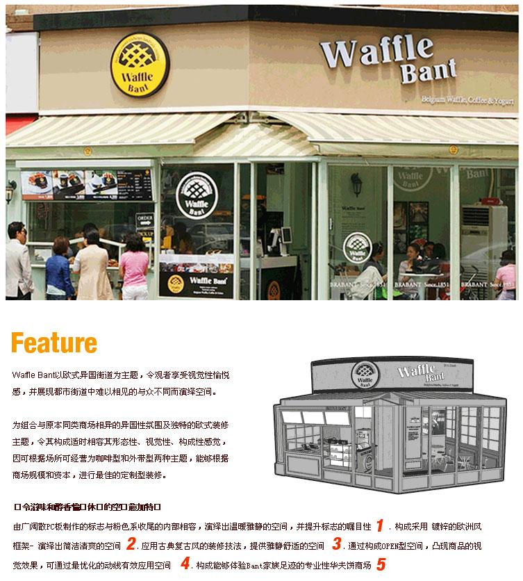 Waffle Bant咖啡加盟