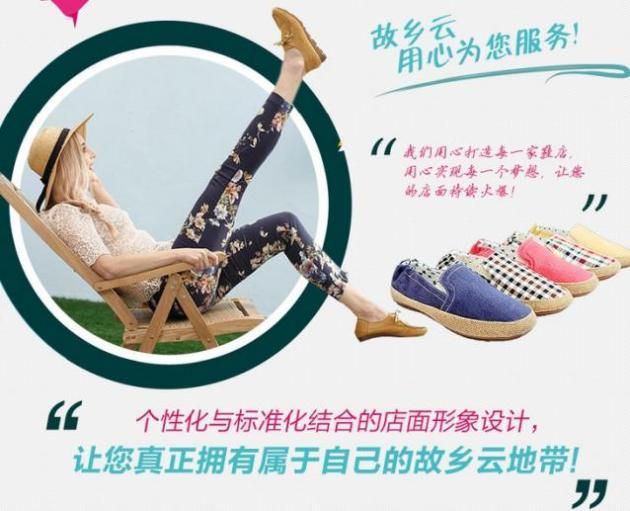 故乡云时尚布鞋加盟
