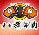 八旗涮肉火锅