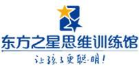 东方之星思维训练馆