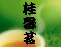 桂馨茗茶叶