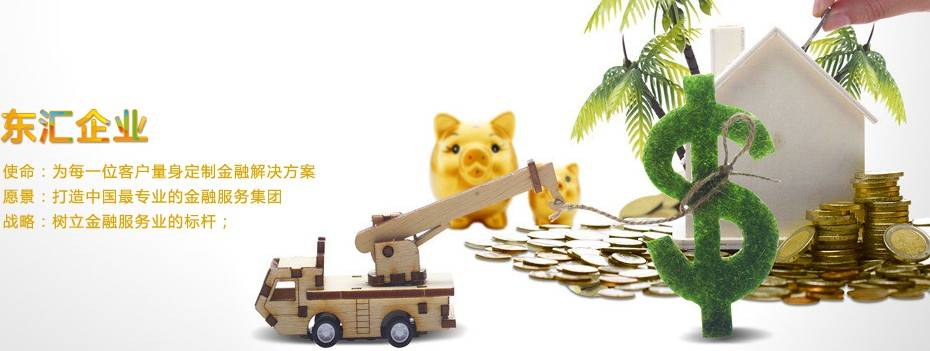 东汇金融加盟