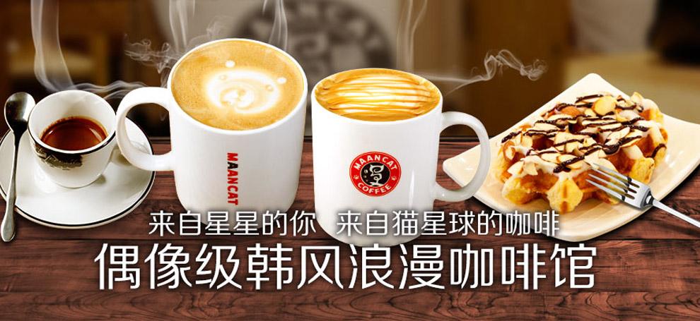 漫咖啡店加盟