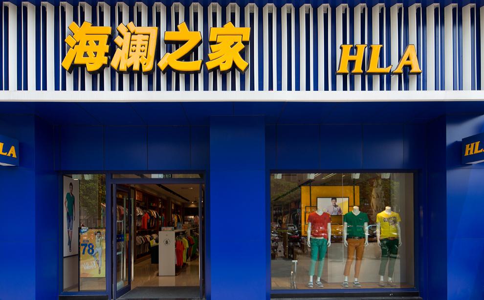 海瀾之家產品圖片_海瀾之家店鋪裝修圖片-全球加盟網