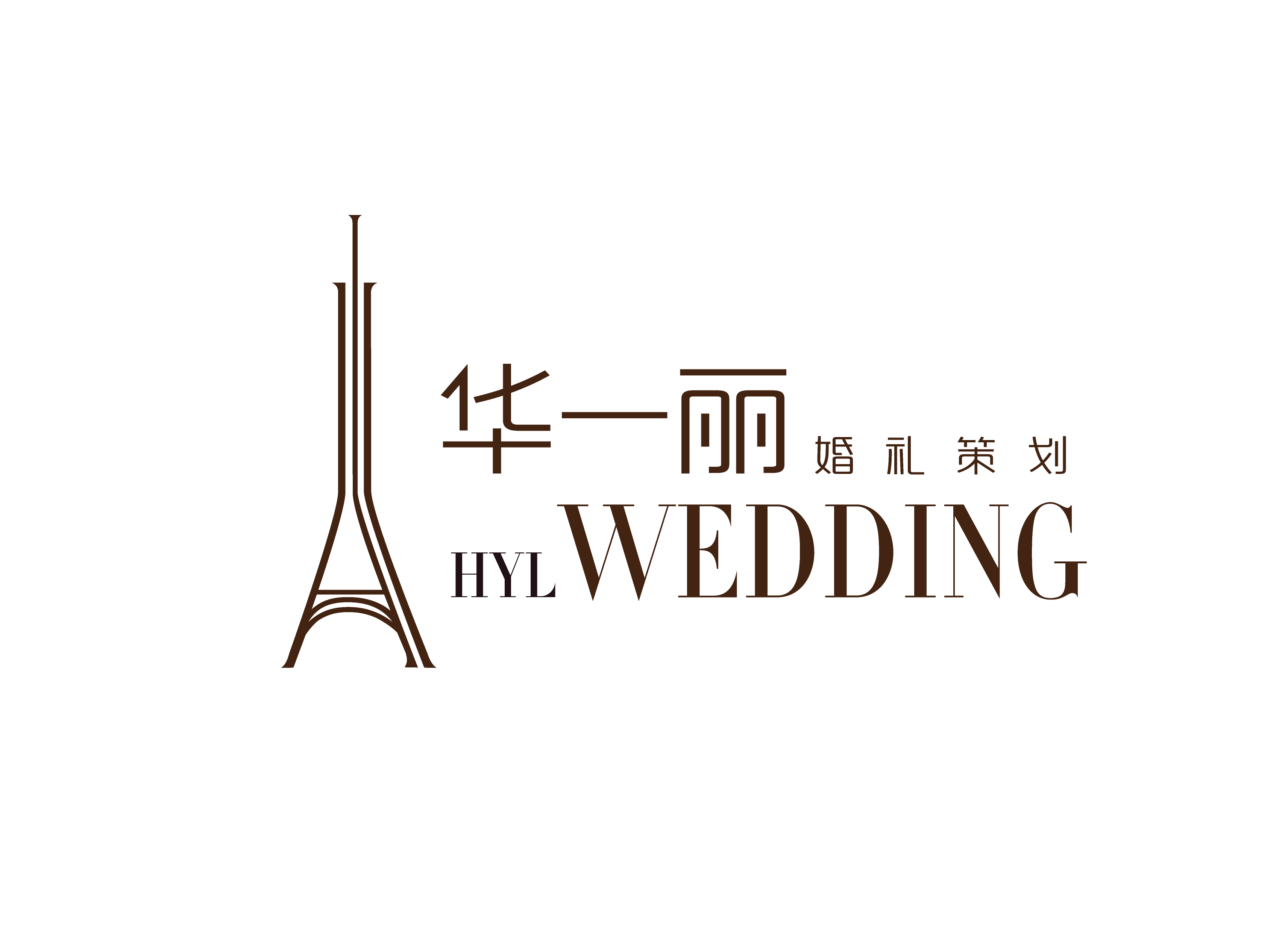 华一丽婚礼策划