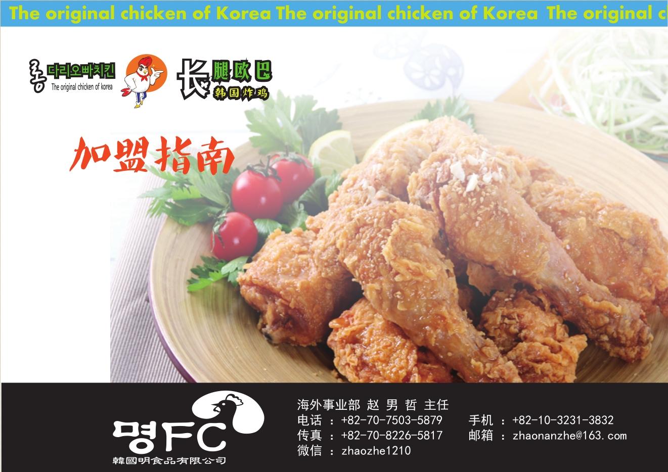 韩国长腿欧巴炸鸡加盟