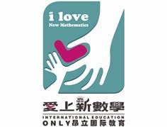 昂立愛上新數學