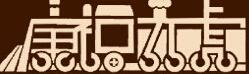 康福号铁路便当