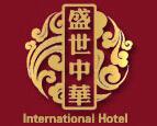 盛世中华酒店