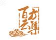 百方雲集茶餐廳