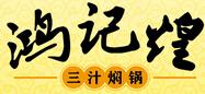 鸿记煌三汁焖锅