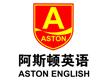阿斯顿英语