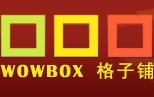 WOWBOX格子铺