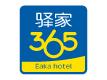 驛家365連鎖酒店