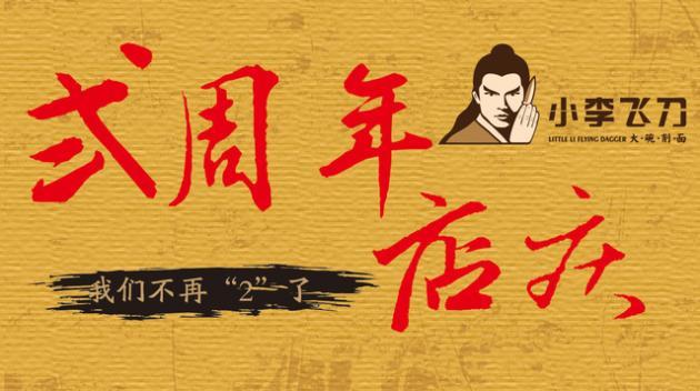 """佐道/""""小李飞刀""""连锁品牌,隶属于沈阳佐道餐饮管理有限公司。"""