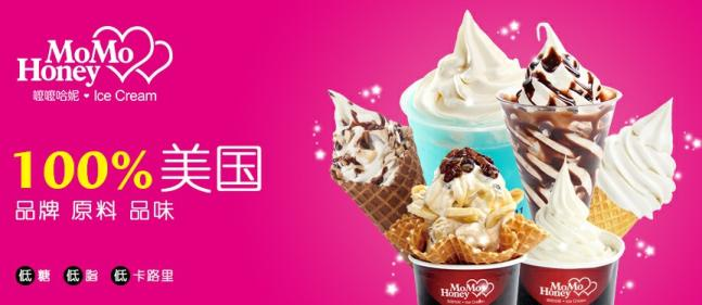 momohoney嚒嚒哈妮冰淇淋加盟