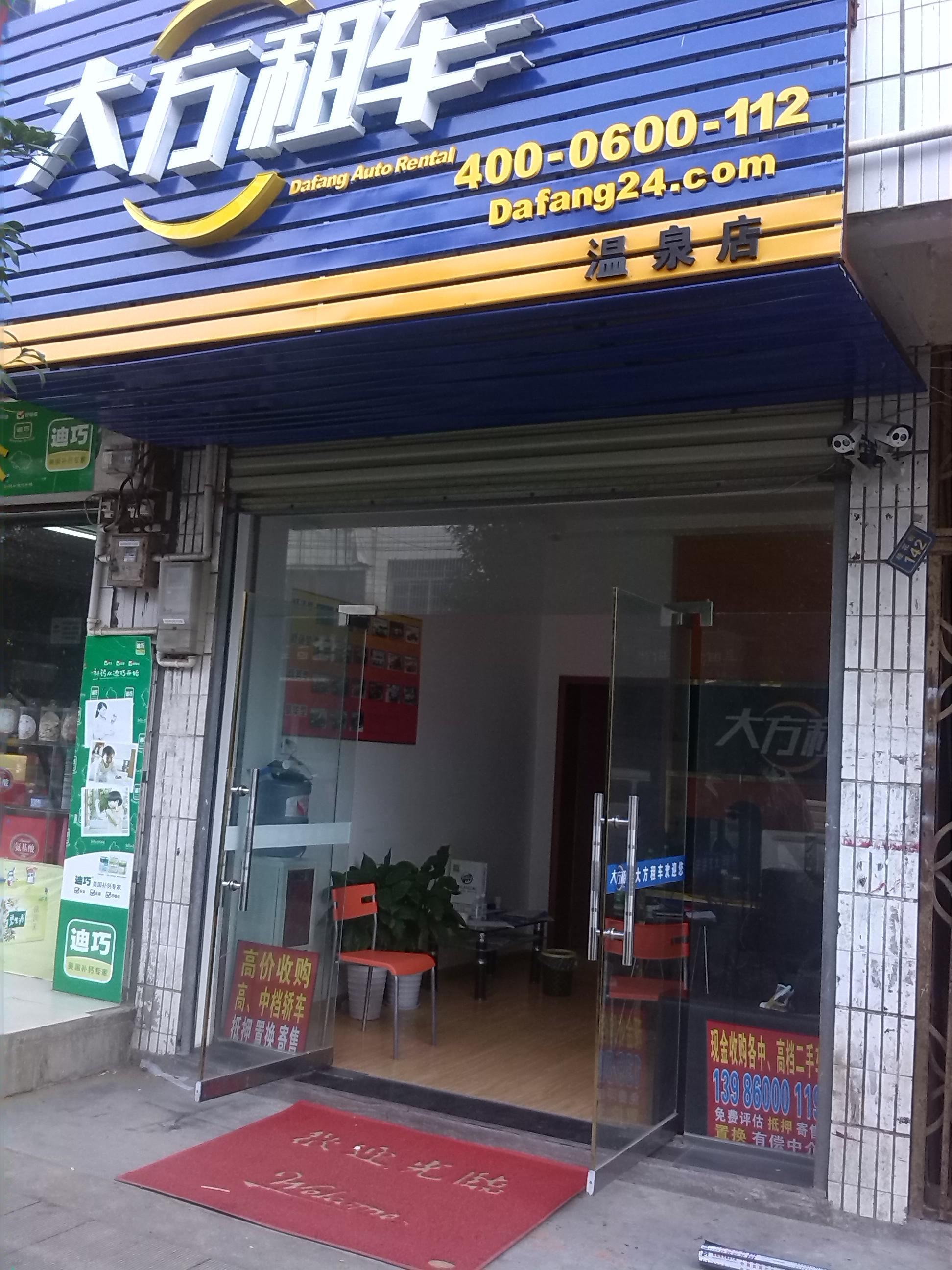 大方租车 湖北咸宁温泉店