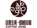 啡域咖啡加盟店是您成功的好选择