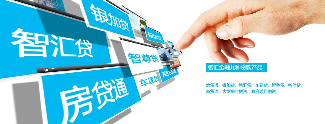 智上村P2P融投资加盟