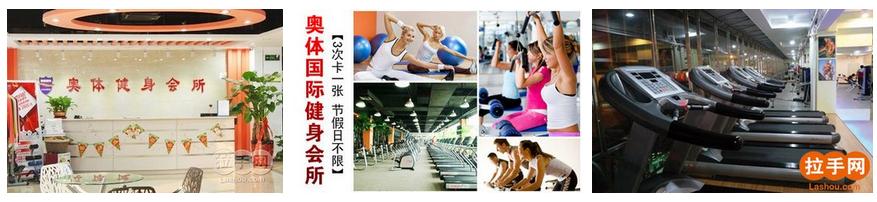 奥体国际健身会所加盟