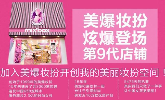 MIXBOX美爆妆扮加盟