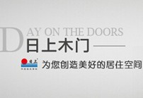 日上防盗门