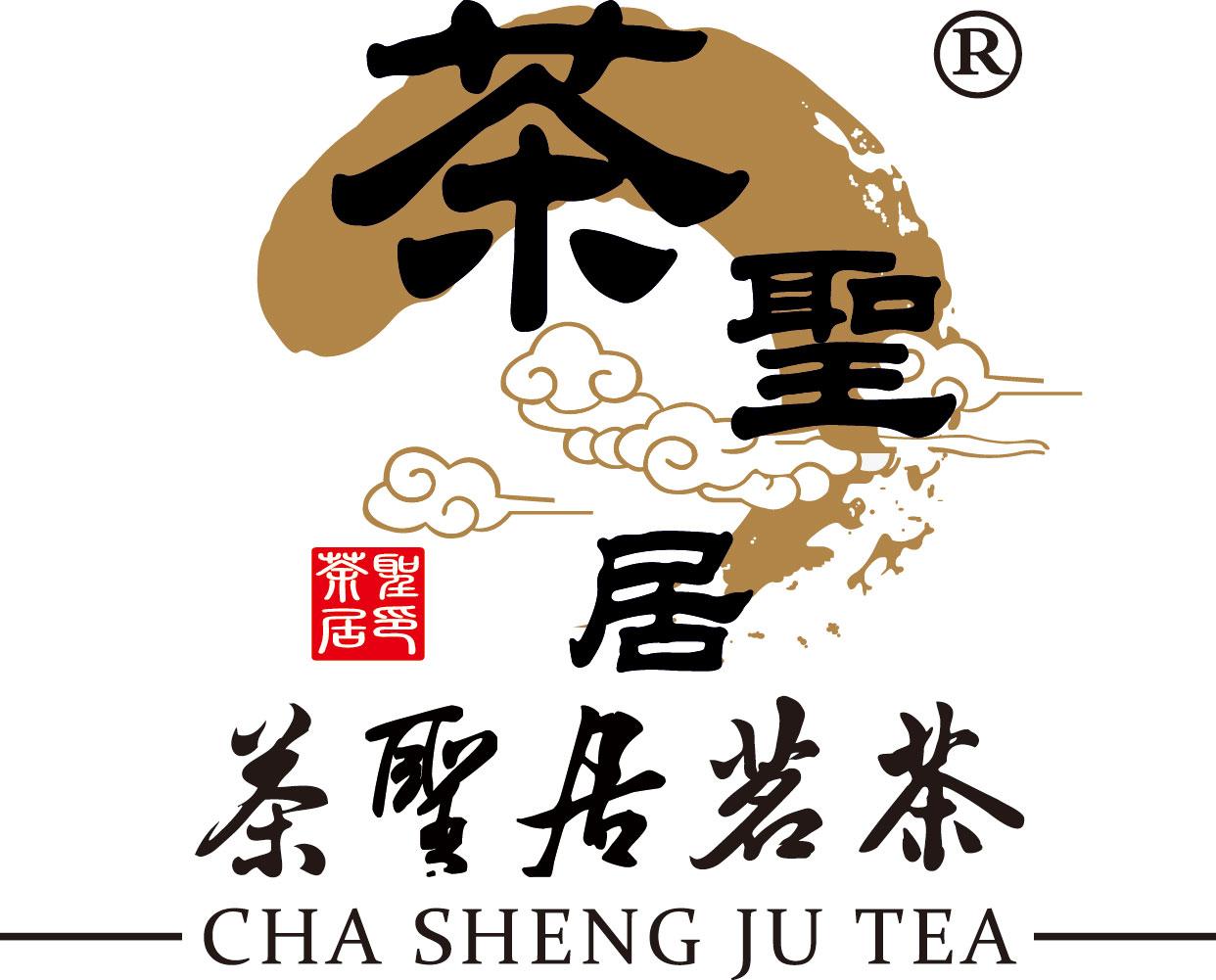 茶圣居加盟