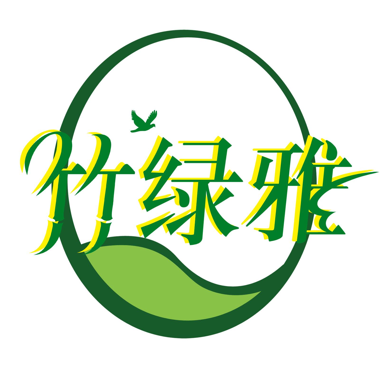 竹绿雅家纺
