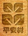 平安树木业