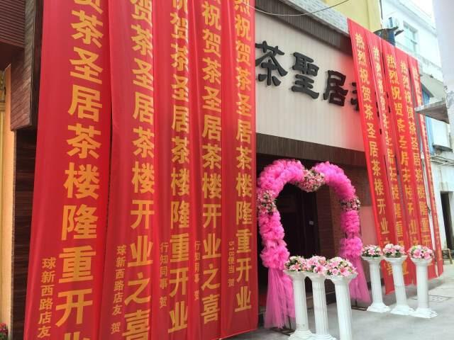 茶圣居浙江苍南分店