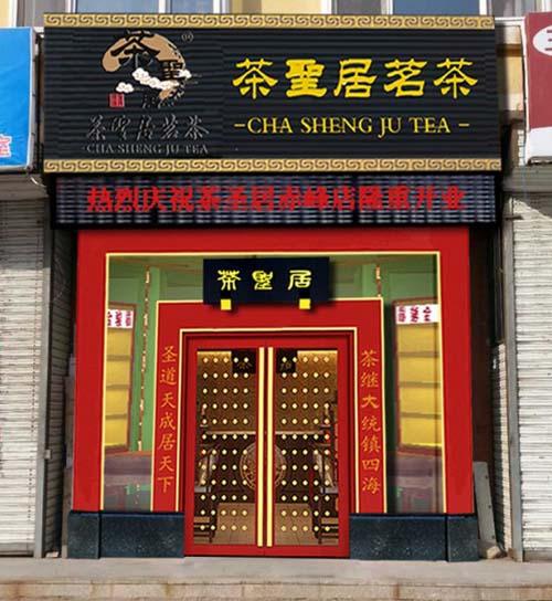 茶圣居内蒙古赤峰店