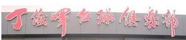 丁俊晖台球俱乐部