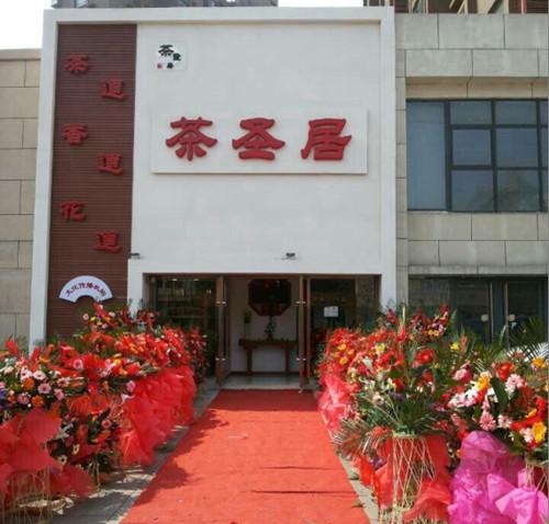 茶圣居辽宁葫芦岛店