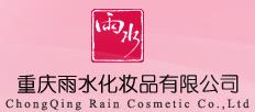 雨水活彩化妆品