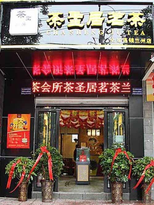 茶圣居甘肃兰州店