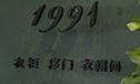 1991整體衣柜